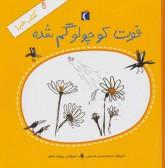 کتاب خبر 1 (فوت کوچولو گم شده)