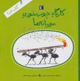 کتاب خبر 2 (کارگاه چوب خوری موریانه ها)