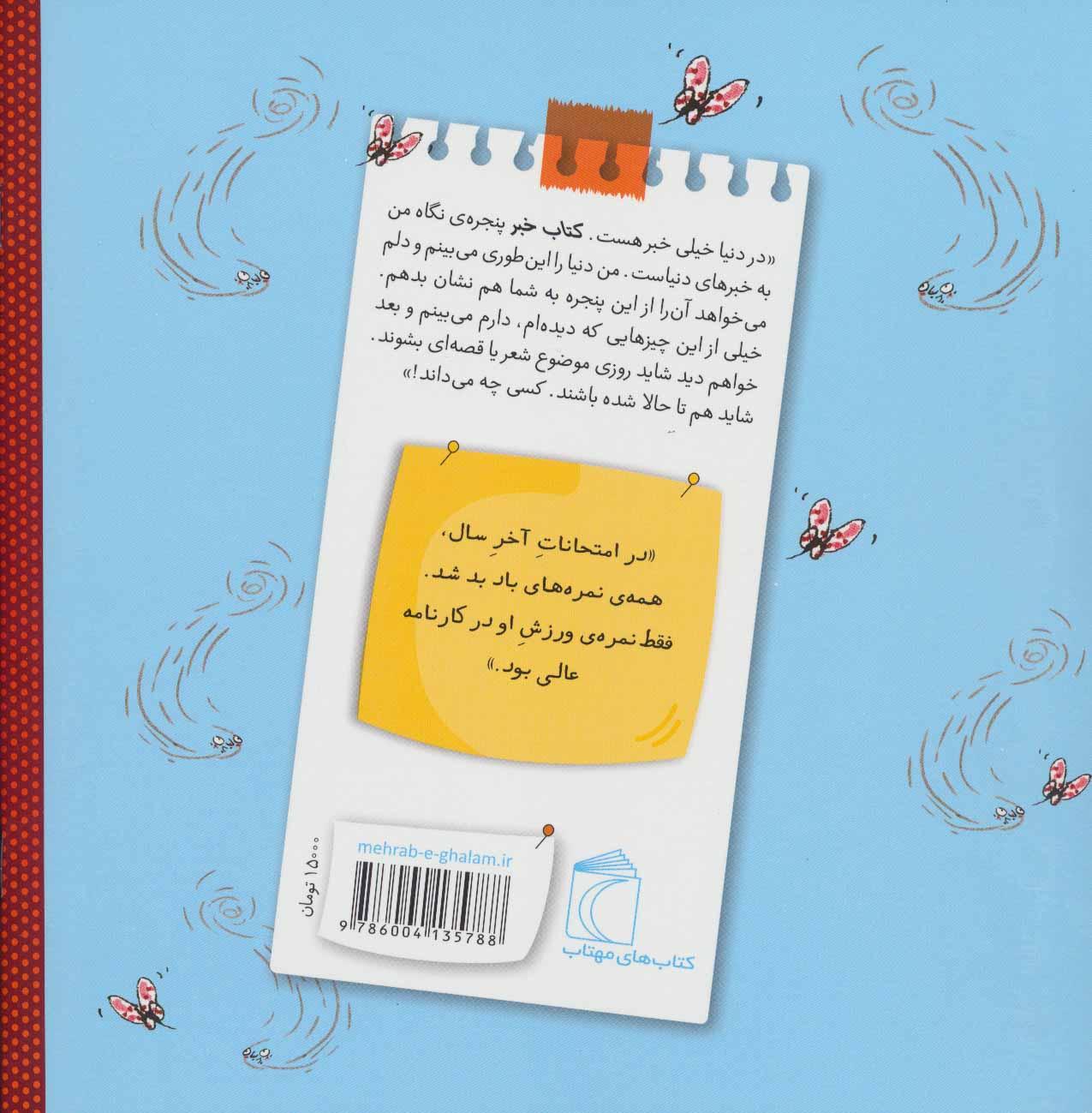 کتاب خبر 6 (نمره های بد باد)