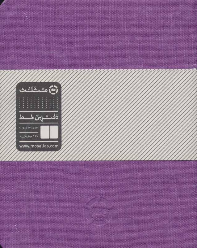 دفتر یادداشت بی خط پارچه ای 14/5*10/5 (3رنگ)