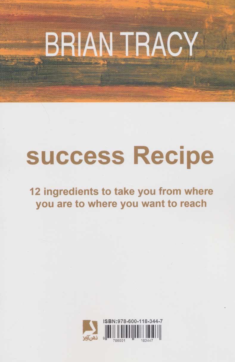 برنامه موفقیت (12 اقدام برای اینکه از جایی که هستید به جایی برسید که می خواهید)