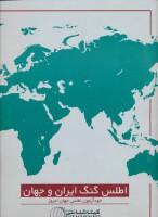 اطلس گنگ ایران و جهان (خودآزمون اطلس جهان امروز)،(کد1619)