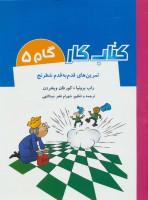 کتاب کار گام 5 (تمرین های قدم به قدم شطرنج)