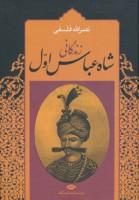 زندگانی شاه عباس اول (2جلدی)