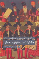 خاطرات سرهارفورد جونز (روزنامه سفر خاطرات هیئت اعزامی انگلستان به ایران)