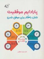 پارادایم موفقیت (شش راهکار برای موفق شدن)
