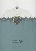 روزنامه خاطرات ناصرالدین شاه قاجار 5 (از جمادی الاول 1312 تا ذیقعده 1313ق)