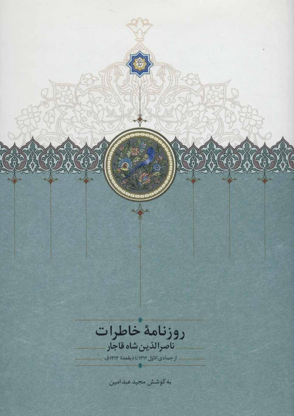 روزنامه خاطرات ناصرالدین شاه قاجار (از جمادی الاول 1312 تا ذیقعده 1313ق)