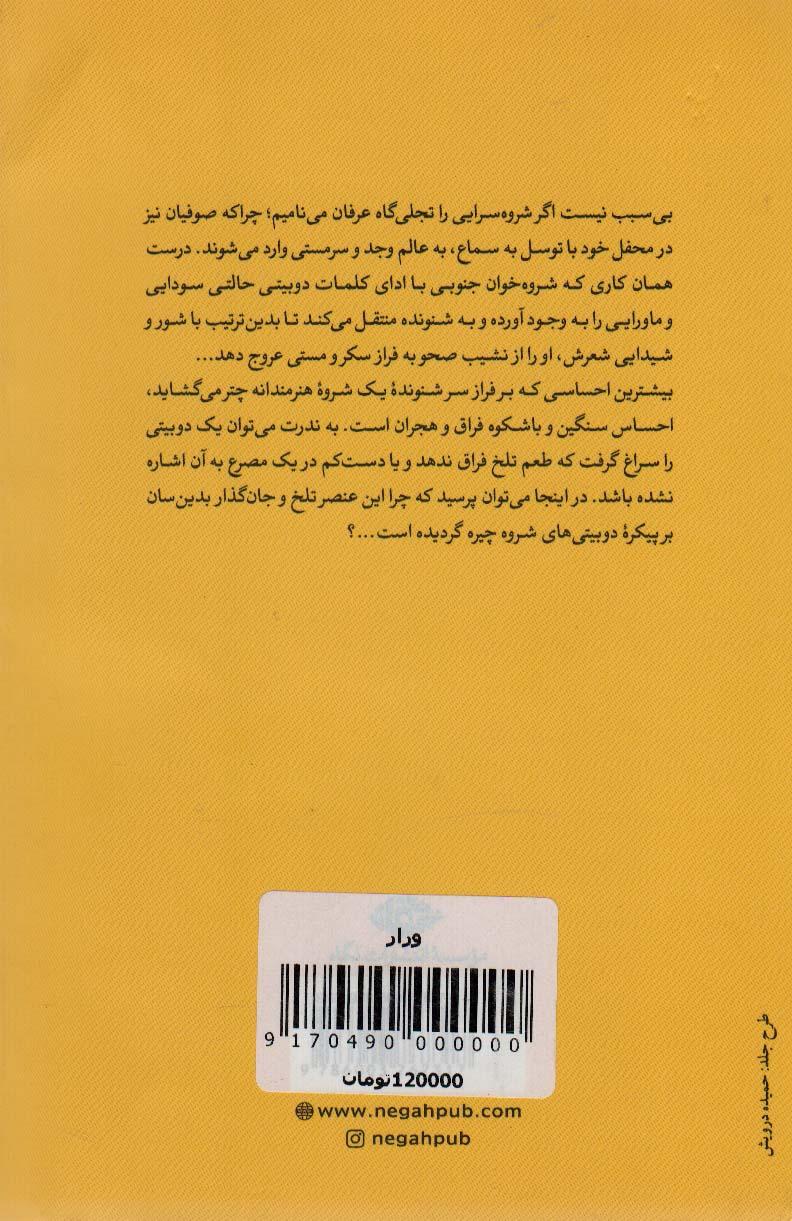 ورار (ترانه ها و عاشقانه های بوشهر)