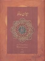 دیوان حافظ منصور (کاغذ نخودی)