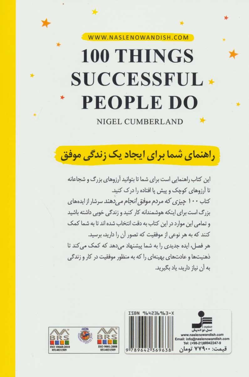 100 چیزی که مردم موفق انجام می دهند (تمرین های کوچک برای زندگی موفق)