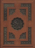 قرآن کریم (5رنگ،معطر،گلاسه،باجعبه،چرم،پلاک دار،لیزری)