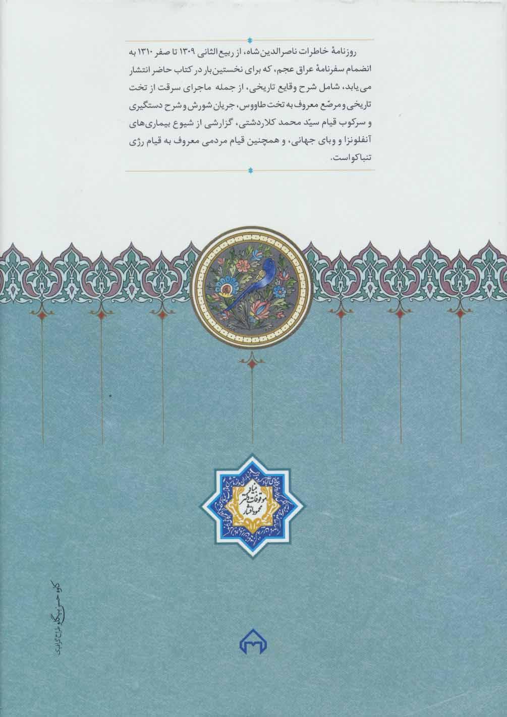 روزنامه خاطرات ناصرالدین شاه قاجار 6 (از ربیع الاول 1309 تا صفرالمظفر 1310ق)
