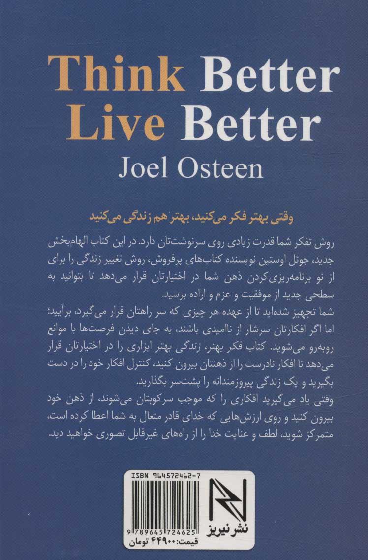 فکر بهتر زندگی بهتر