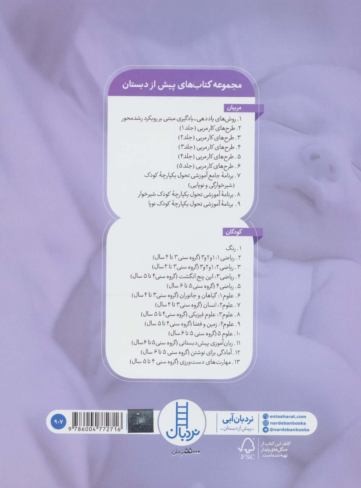برنامه آموزشی تحول یکپارچه کودک شیرخوار (کتاب کار والدین،مربیان و درمانگران)