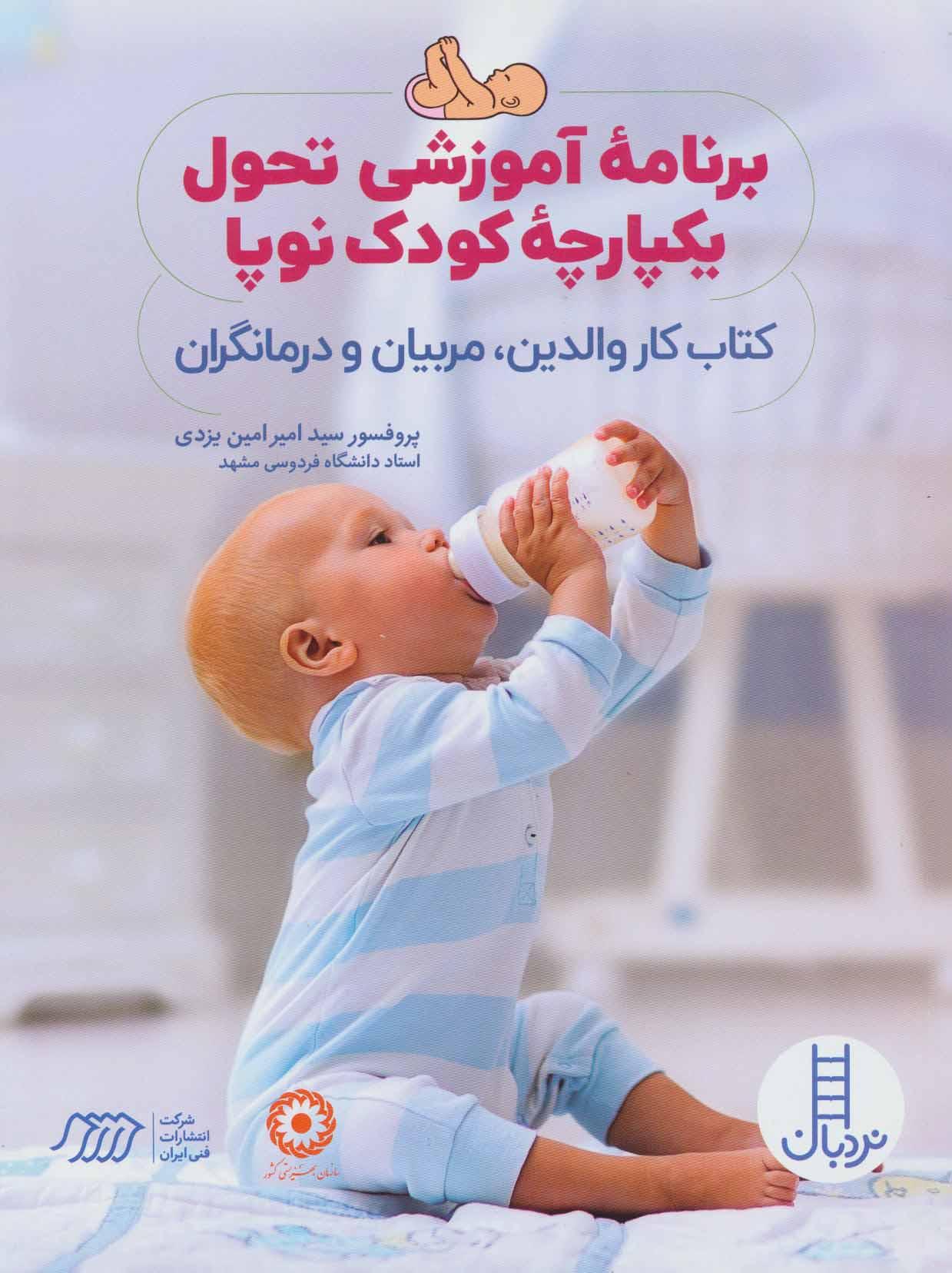 برنامه آموزشی تحول یکپارچه کودک نوپا (کتاب کار والدین،مربیان و درمانگران)