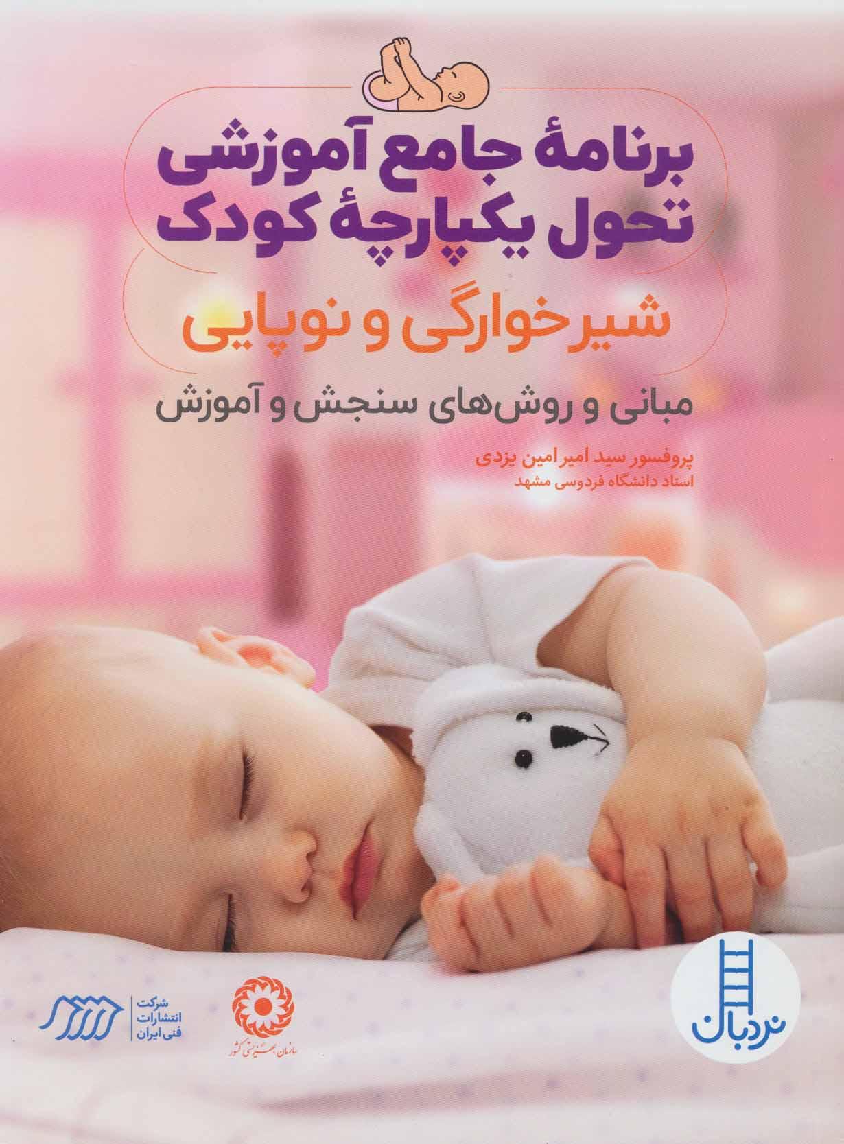 برنامه جامع آموزشی تحول یکپارچه کودک (شیرخوارگی و نوپایی)