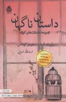 داستان ناگهان (داستان جهان و جهان داستان)