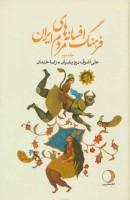 فرهنگ افسانه های مردم ایران 2