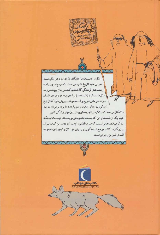 مجموعه مثل ها و قصه هایشان (قصه های چهارفصل)،(12جلدی،باقاب)