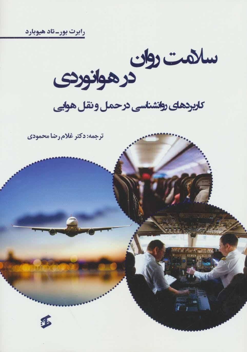 سلامت روان در هوانوردی (کاربردهای روانشناسی در حمل و نقل هوایی)