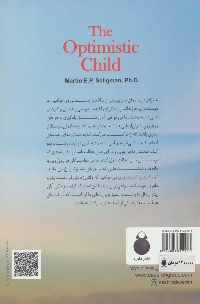 فرزند مثبت گرا (برنامه ای انقلابی که کودکان را در برابر افسردگی محافظت می کند…)