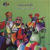 کلیله و دمنه 3 (گنجینه ارزشمند ادبیات فارسی)،(همراه با دی وی دی انیمیشن)