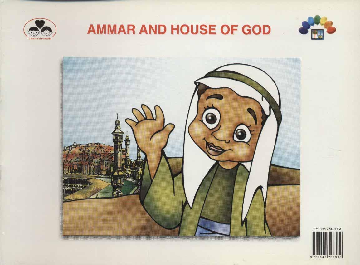 عمار و خانه ی خدا (بچه های دنیا)،(2زبانه،گلاسه)