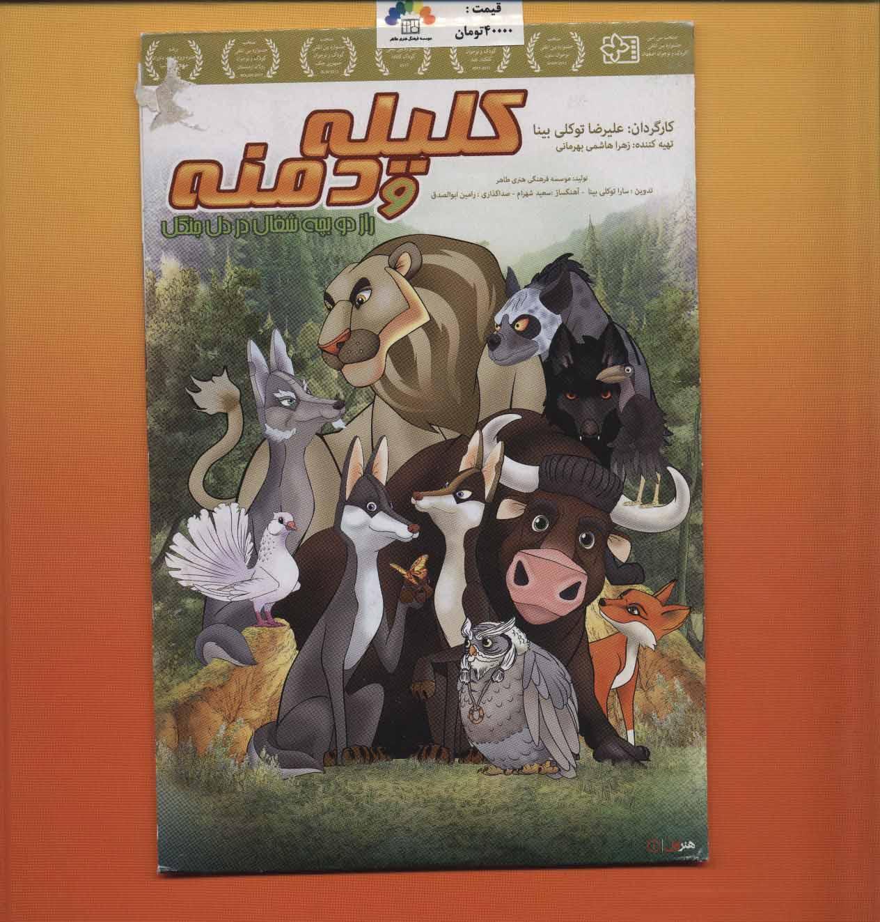 کلیله و دمنه 1 (گنجینه ارزشمند ادبیات فارسی)،(همراه با دی وی دی انیمیشن)