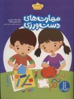 مهارت های دست ورزی (ویژه کودکان 4تا5 سال)