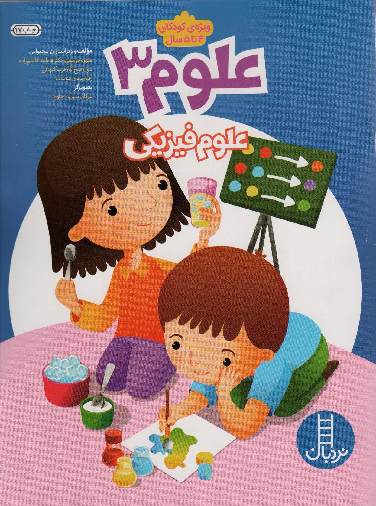 علوم 3:علوم فیزیکی (ویژه کودکان 4تا5سال)