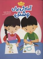 آمادگی برای نوشتن (ویژه کودکان 5تا6 سال)