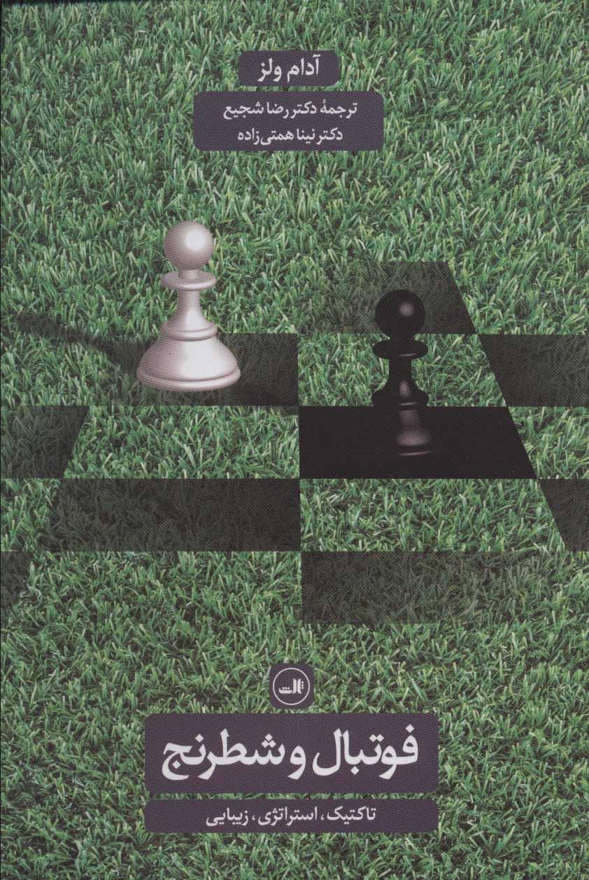 فوتبال و شطرنج (تاکتیک،استراتژی،زیبایی)