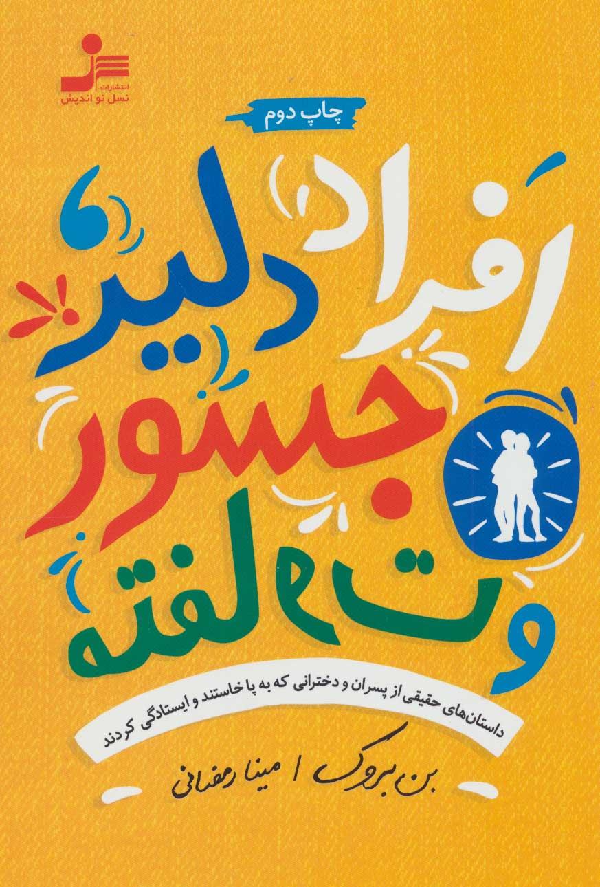 افراد دلیر،جسور و متفاوت (داستان های حقیقی از پسران و دخترانی که به پا خاستند و ایستادگی کردند)