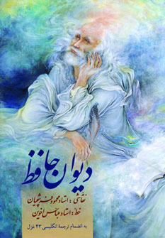 دیوان حافظ اخوین،با مینیاتور (2زبانه،گلاسه،باقاب)