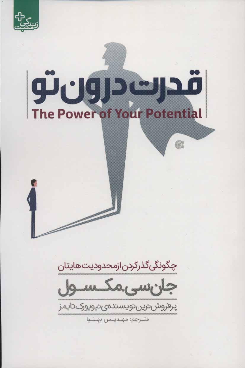 قدرت درون تو (چگونگی گذر کردن از محدودیت هایتان)،(زندگی مثبت)