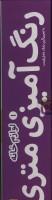 رنگ آمیزی متری 1 (لوازم خانه)،همراه با مدادرنگی (باجعبه)