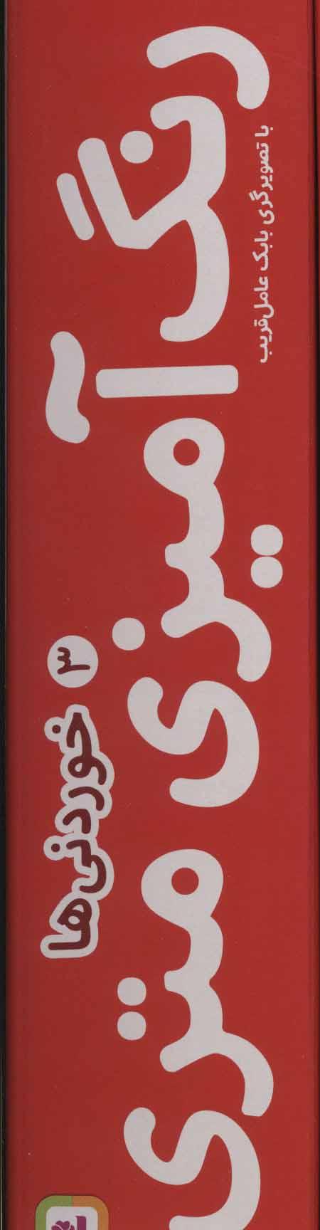 رنگ آمیزی متری 3 (لوازم خوردنی ها)،همراه با مداد رنگی (باجعبه)