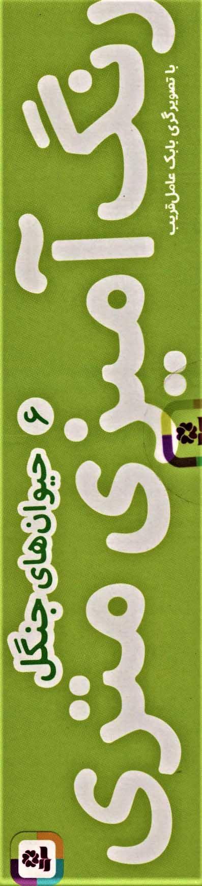 رنگ آمیزی متری 6 (حیوان های جنگل)،همراه با مدادرنگی (باجعبه)