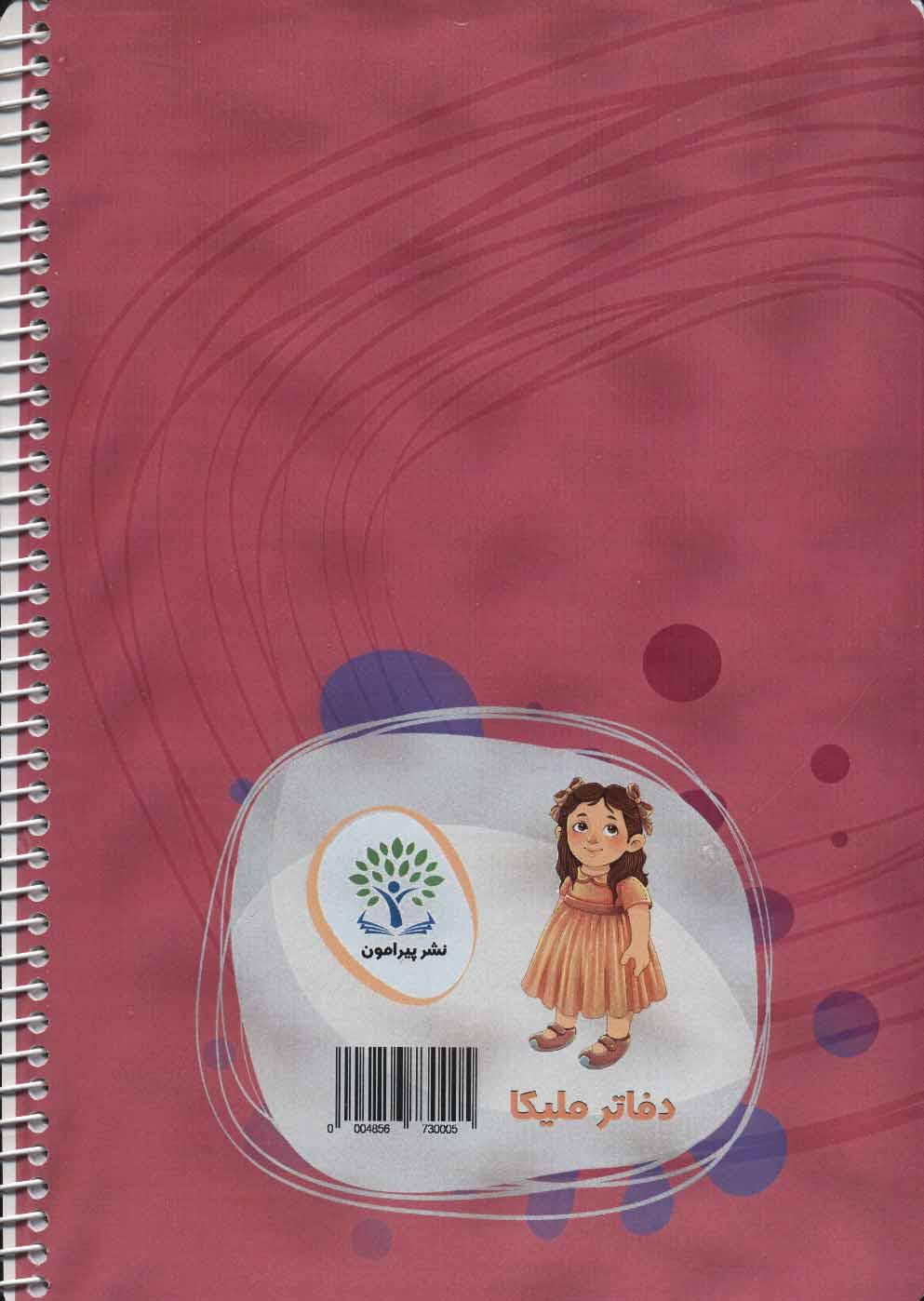 دفتر نقاشی فروزن (سیمی)