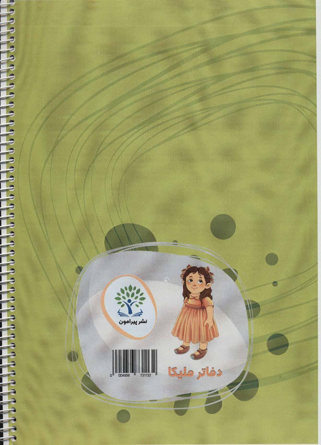 دفتر نقاشی باب اسفنجی (سیمی)