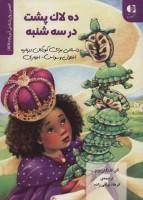 ده لاک پشت در سه شنبه (داستانی برای کودکان درباره اختلال وسواس...)،(انجمن روان شناسی آمریکا (APA))