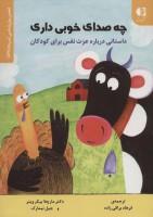 چه صدای خوبی داری (داستانی درباره عزت نفس برای کودکان)،(انجمن روان شناسی آمریکا (APA))