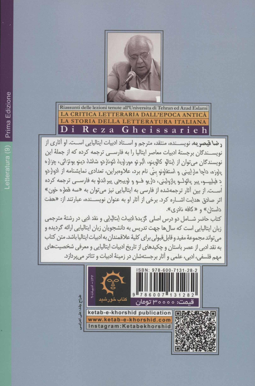 چکیده درس گفتارها:نقد ادبی از عصر باستان تاریخ ادبیات ایتالیایی (ادبیات 9)