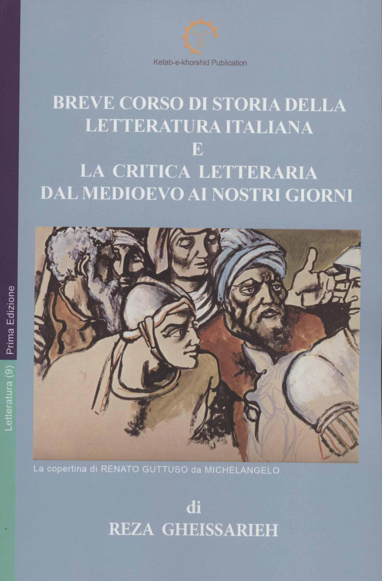 چکیده درس گفتارها: …BREVE CORSO DI STORIA DELLA LETTERATURA ITALIANA E (ادبیات 9)،(ایتالیایی)
