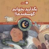 قصه های قبل از خواب (بگذارید بخوابم گوسفندها!)