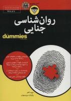 کتاب های دامیز (روان شناسی جنایی)