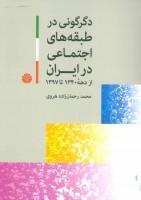 دگرگونی در طبقه های اجتماعی در ایران (از دهه 1340 تا 1397)