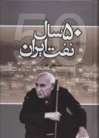 50 سال نفت ایران