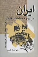 ایران در دوره سلطنت قاجار (قرن سیزدهم و نیمه اول قرن چهاردهم)